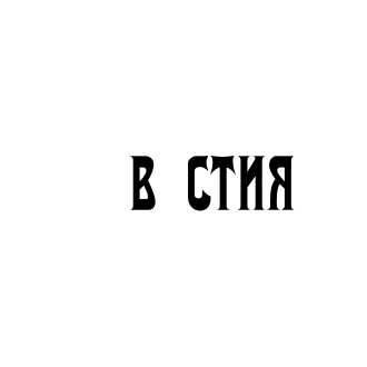 Izvestia Logo